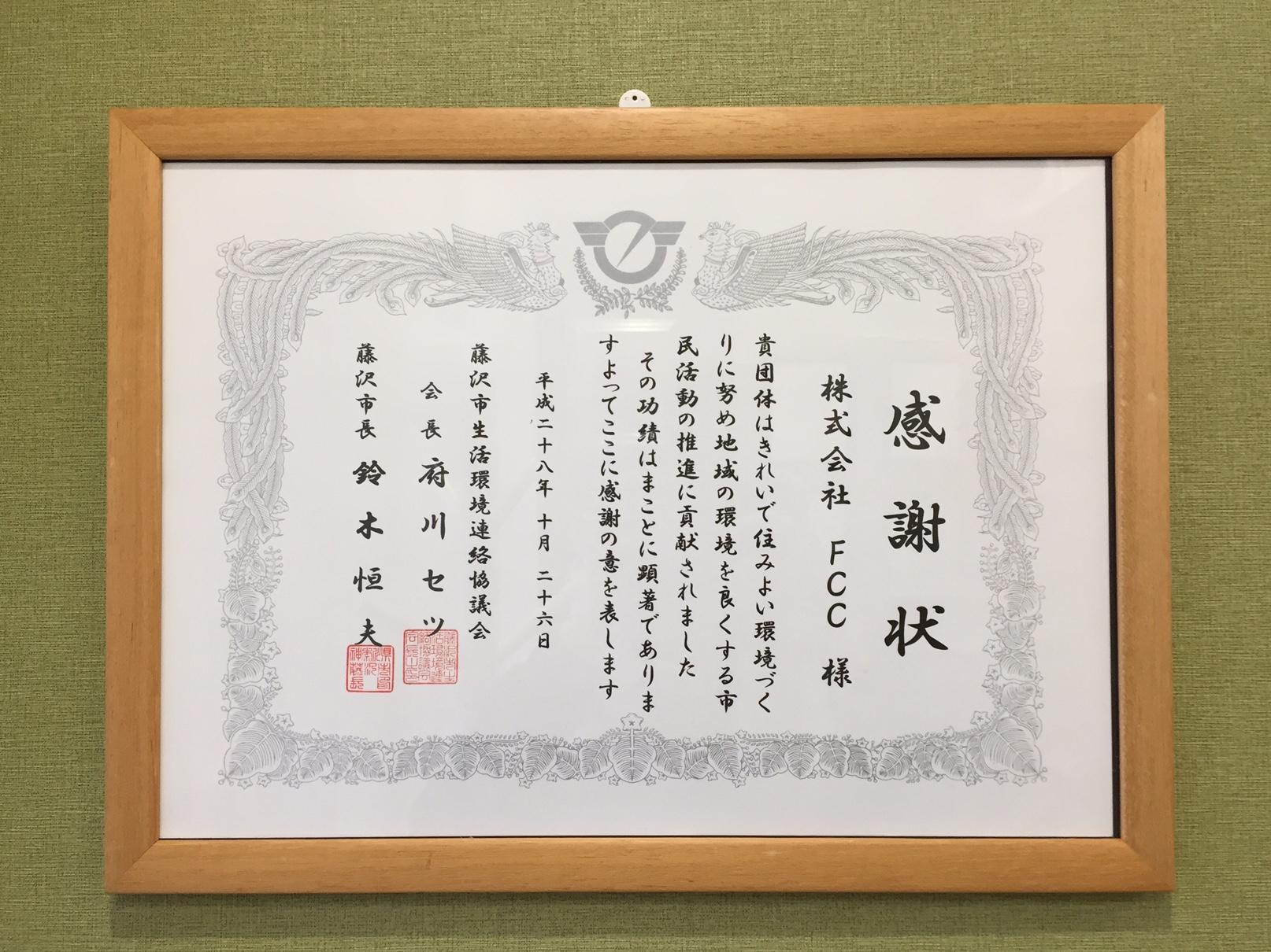 藤沢市表彰状.jpg