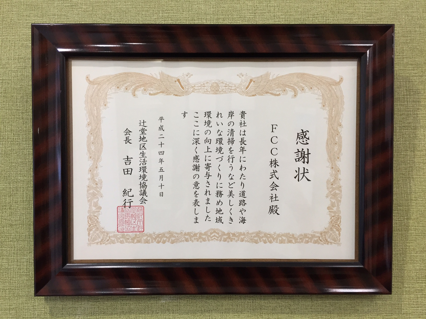 辻堂地区表彰状.JPG