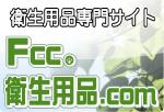 FCC衛生用品.com