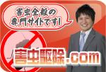 害虫駆除.com