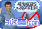 コバエ駆除.com