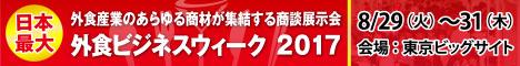 tokyo2017_w468h60.jpg