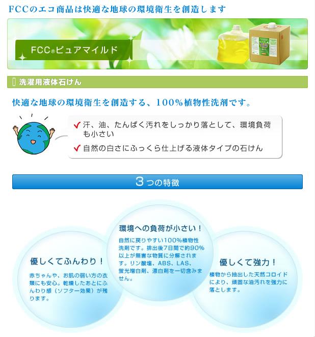 ピュアマイルド洗濯用1.jpg