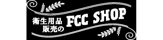 FCC衛生用品ショップ