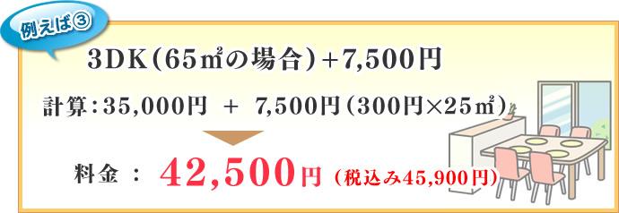 例えば③ 3DK(65㎡の場合)+5,000円