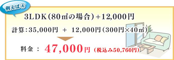 例えば④ 3LDK(80㎡の場合)+8,000円