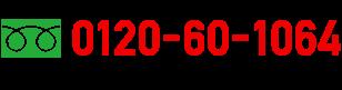 tel:0120-60-1064