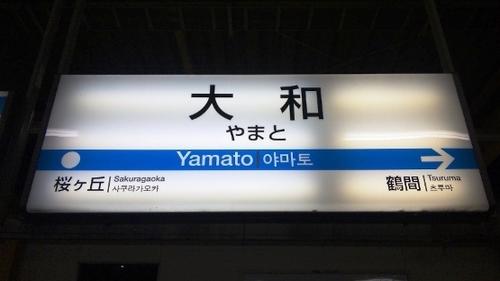 大和駅.jpeg
