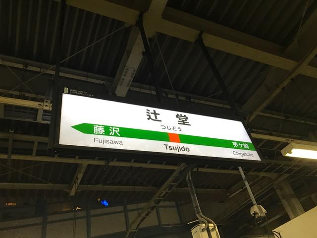 辻堂周辺01.jpg